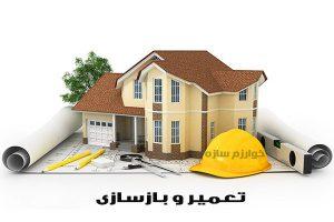 تعمیر و بازسازی