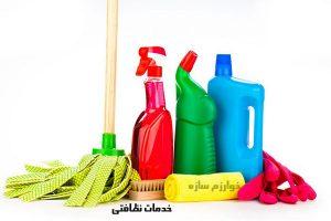 خدمات نظافتی