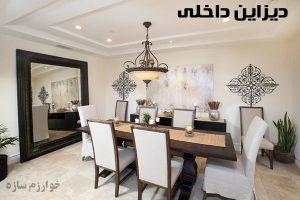 دیزاین داخلی