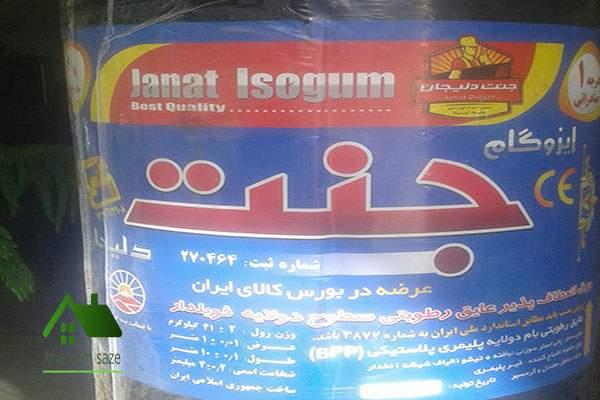 نمایندگی ایزوگام جنت دلیجان در تهران