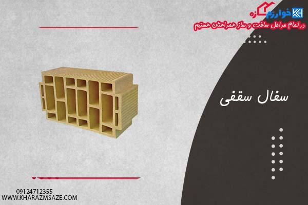 سفال سقفی تهران